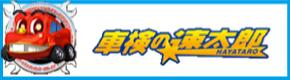 車検の速太郎サンプルイメージ